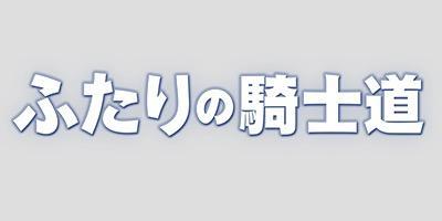 """シナリオイベント「ふたりの騎士道」攻略とやるべきこと解説"""""""