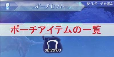 """【ゼノブレイド2】ポーチアイテムの一覧"""""""