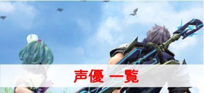 """【ゼノブレイド2】声優(CV)と担当キャラ一覧"""""""