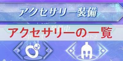 """【ゼノブレイド2】アクセサリーの一覧"""""""