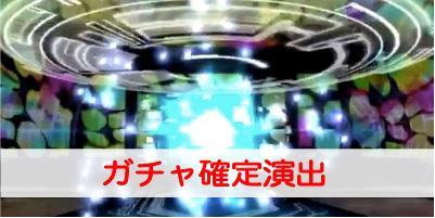 """【インテグラルファクター】星4スキルのガチャ確定演出"""""""