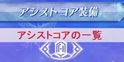 """【ゼノブレイド2】アシストコアの一覧"""""""