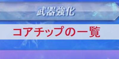 """【ゼノブレイド2】コアチップの一覧"""""""