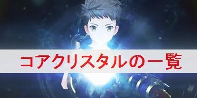"""【ゼノブレイド2】コアクリスタルの一覧と入手方法"""""""