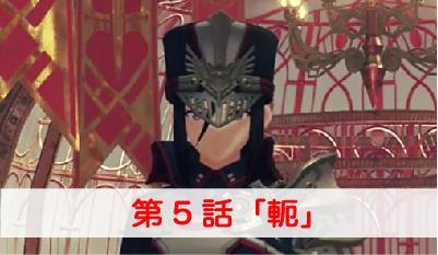 """【ゼノブレイド2】第5話「軛」の攻略ポイントを詳しく解説"""""""