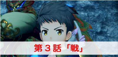 """【ゼノブレイド2】第3話「戦」の攻略ポイントを詳しく解説"""""""
