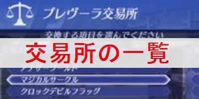 """【ゼノブレイド2】交易所で交換できるアイテムの一覧"""""""