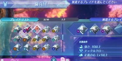 """【ゼノブレイド2】傭兵団について詳しく解説"""""""