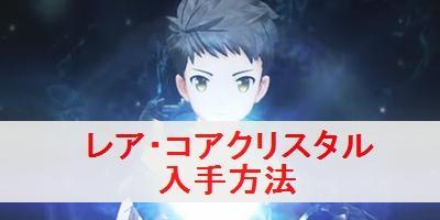 """【ゼノブレイド2】レア・コアクリスタルを効率よく入手する方法"""""""