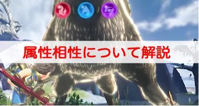 """【ゼノブレイド2】属性相性について解説"""""""