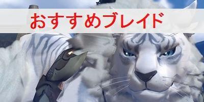"""【ゼノブレイド2】おすすめブレイドを解説"""""""