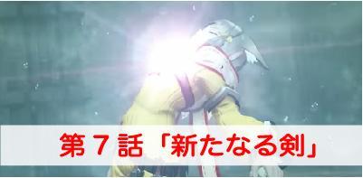 """【ゼノブレイド2】第7話「新たなる剣」の攻略ポイントを詳しく解説"""""""