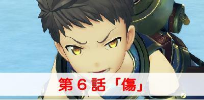 """【ゼノブレイド2】第6話「傷」の攻略ポイントを詳しく解説"""""""