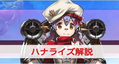 """【ゼノブレイド2】ハナライズについて詳しく解説"""""""