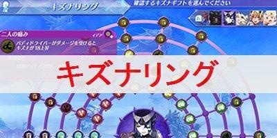 """【ゼノブレイド2】キズナリングについて詳しく解説"""""""