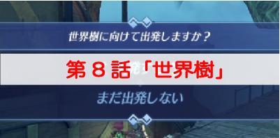 """【ゼノブレイド2】第8話「世界樹」の攻略ポイントを詳しく解説"""""""
