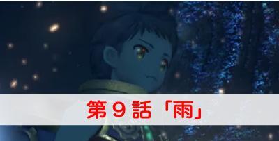 """【ゼノブレイド2】第9話「雨」の攻略ポイントを詳しく解説"""""""