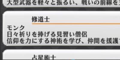 """【アルスト】修道士のスキルや特徴を解説"""""""