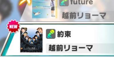 """【テニラビ】楽曲の解放に必要な条件一覧"""""""