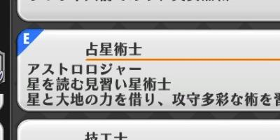 """【アルスト】占星術士のスキルや特徴を解説"""""""
