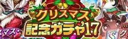 クリスマス記念ガチャ'17