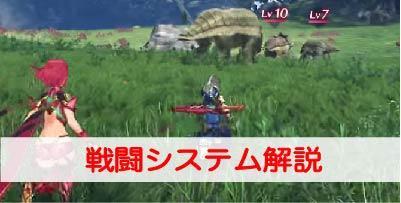 """【ゼノブレイド2】戦闘システムについて詳しく解説"""""""