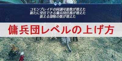 """【ゼノブレイド2】傭兵団のレベルの上げ方とメリットを解説"""""""