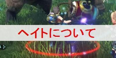 """【ゼノブレイド2】「ヘイト」について詳しく解説"""""""