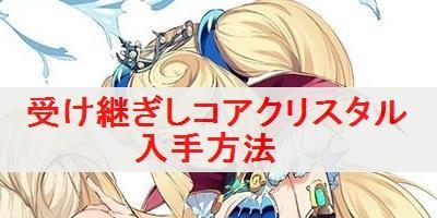 """【ゼノブレイド2】「受け継ぎしコアクリスタル」の入手方法"""""""