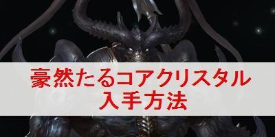 """【ゼノブレイド2】「豪然たるコアクリスタル」の入手方法"""""""