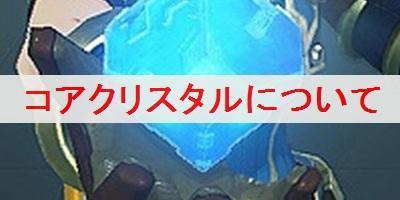 """【ゼノブレイド2】コアクリスタルについて詳しく解説"""""""