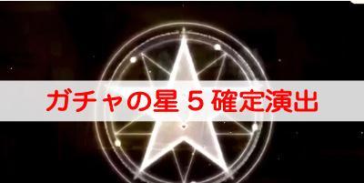 """【きららファンタジア】星5キャラのガチャ確定演出【きらファン】"""""""