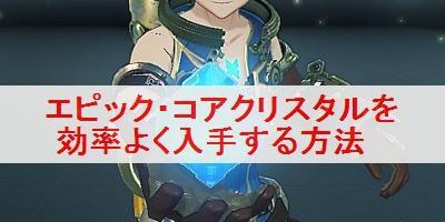 """【ゼノブレイド2】エピック・コアクリスタルを効率よく入手する方法"""""""