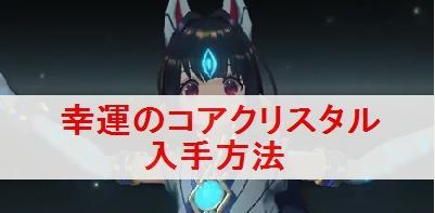 """【ゼノブレイド2】「幸運のコアクリスタル」の入手方法"""""""