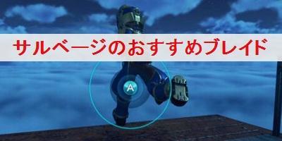"""【ゼノブレイド2】サルベージにおすすめのブレイドを解説"""""""