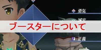 """【ゼノブレイド2】ブースターについて詳しく解説"""""""