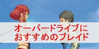 """【ゼノブレイド2】オーバードライブにおすすめのブレイドを解説"""""""