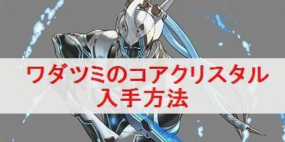 """【ゼノブレイド2】「ワダツミのコアクリスタル」の入手方法"""""""
