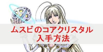 """【ゼノブレイド2】「ムスビのコアクリスタル」の入手方法"""""""
