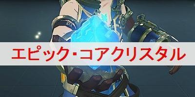 """【ゼノブレイド2】「エピック・コアクリスタル」の効果と入手方法"""""""