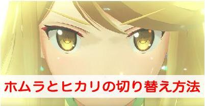 """【ゼノブレイド2】ホムラとヒカリの切り替え方法を解説"""""""