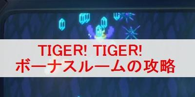 """【ゼノブレイド2】TIGER!TIGER!(タイガータイガー)のボーナスルームについて解説"""""""