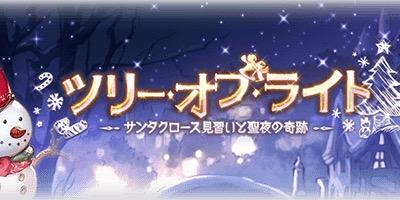"""【グラブル】クリスマスイベント攻略とやるべきことの解説"""""""
