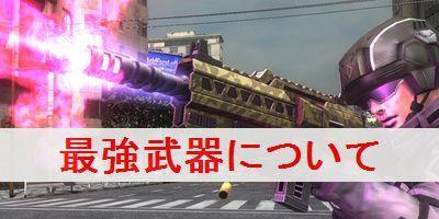 "【地球防衛軍5】最強武器の一覧と入手方法"""