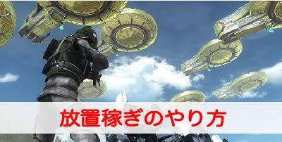 """【地球防衛軍5】放置稼ぎのやり方を詳しく解説"""""""