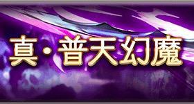 """【グラブル】「ゼノディア刀(真・普天幻魔)」の性能と入手方法について解説"""""""
