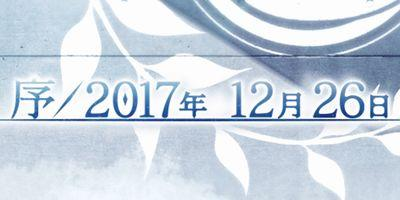 "【FGO】第2部プロローグのストーリークエストを攻略"""