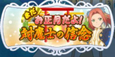 """【対魔士の信念】イベントの攻略ポイントを解説"""""""