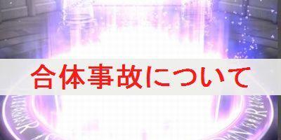 """【メガテンD2】合体事故のメリットについて詳しく解説"""""""