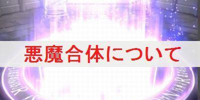 """【メガテンD2】悪魔合体について詳しく解説"""""""